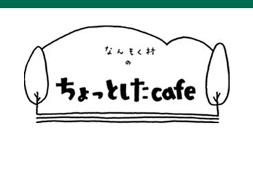 なんもく村のちょっとしたcafe